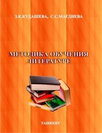 Методика обучения литературе