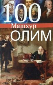 100 Машҳур олим