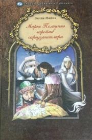 Марко Полонинг ғаройиб саргузаштлари