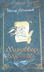 Мунаввар лаҳзалар