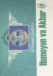 Ҳумоюн ва Акбар