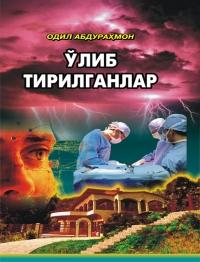 Ўлиб тирилганлар
