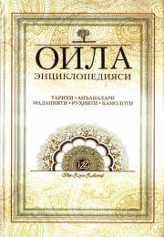 Oila Ensiklopediyasi