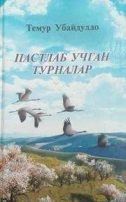 Пастлаб Учган Турналар