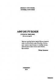 Афғон рубоби (Киносценарий)