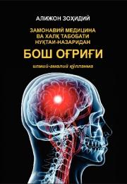 Zamonaviy medisina va xalq tabobati nuqtayi-nazaridan; bosh og'rig'i