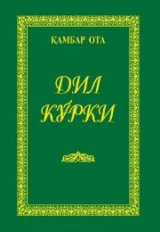 Dil ko'rki