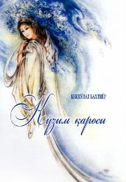 Кўзим қароси