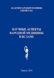 Nauchnie aspekti narodnoy medisini v Islame