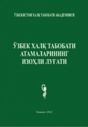 O'zbek xalq tabobati atamalarining izohli lug'ati