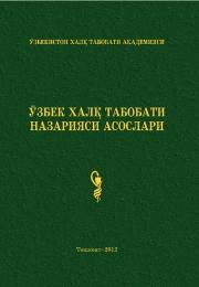 O'zbek xalq tabobati nazariyasi asoslari