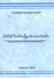 Sobitqalam