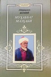 Муҳаббат Мазҳаби