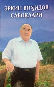 Эркин Воҳидов Сабоқлари