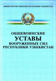 Общевоинские уставы Вооруженных Сил Республики Узбекистан