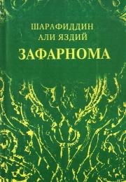 Zafarnoma
