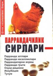 Паррандачилик сирлари