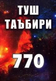Туш таъбири 770