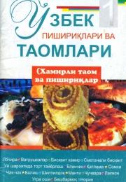 Ўзбек пишириқлари ва таомлар 1-китоб