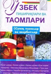 Ўзбек пишириқлари ва таомлар 2-китоб