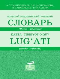Большой медицинский учебный словарь