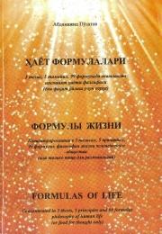 Ҳаёт формулалари Формулы жизни Formulas of life