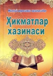 Ҳикматлар хазинаси