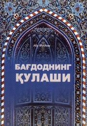 Bag'dodning qulashi