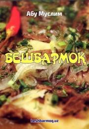 Beshbarmoq