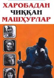 Harobadan chiqqan mashhurlar 3-kitob