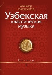 Uzbekskaya klassicheskaya muzika Kn.1