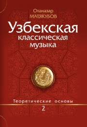Uzbekskaya klassicheskaya muzika Kn.2
