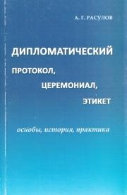 Дипломатический протокол, церемониал, этикет