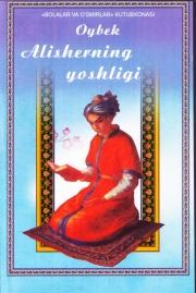 Alisherning yoshligi