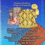 Национальная одежда узбеков Бухары и Самарканда ХIХ-ХХ вв.