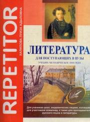 Репетитор: Литература для поступающих в вузы (учебно-методическое пособие)