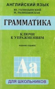 Grammatika - klyuchi k uprajneniyam (Angliyskiy yazik)