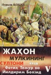 Jahon mulkining sultoni yoxud Fotih Temur va Yildirim Boyazid – 5