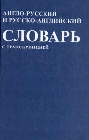 Словарь с транскрипцией