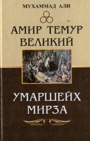 Amir Temur velikiy / Umarsheyx Mirza - kniga vtoraya