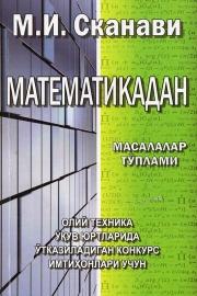 Математикадан масалалар тўплами