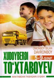 Omonboy bilan Davronboy 5-9-sinf