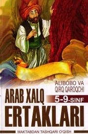 Alibobo va qirq qaroqchi  (Arab xalq ertaklari) 5-9-sinf