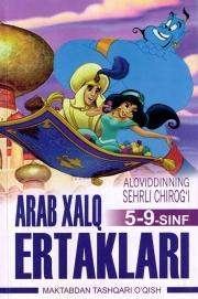 Aloviddinning sehrli chirog'i  (Arab xalq ertaklari) 5-9-sinf