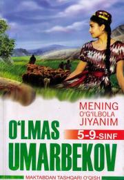 Mening o'g'ilbola jiyanim (O'lmas Umarbekov) 5-9-sinf