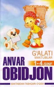 Ғалати мактублар 1-4-синф