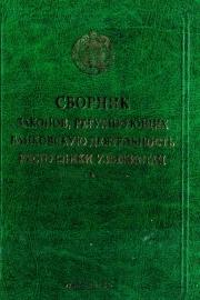 Сборник законов, регулирующих банковскую деятельность Республики Узбекистан