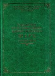 Ўзбекистон Республикасининг жиноят кодексига шарҳ (Умумий қисм)