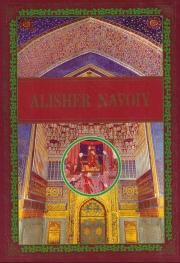 Alisher Navoiy (To'la asarlar to'plami) - 1 jild