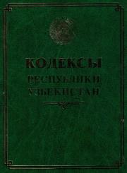 Кодексы Республики Узбекистан